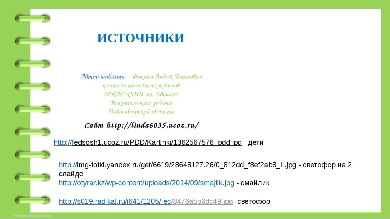 http://s019.radikal.ru/i641/1205/ ec/8476a5b6dc49.jpg -светофор http://otyra...