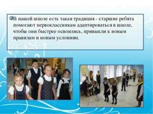 В нашей школе есть такая традиция - старшие ребята помогают первоклассникам а