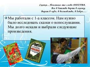 Сказка…Поистине это слово ДЕТСТВА. Все в детстве верят в сказку. Верят в чудо