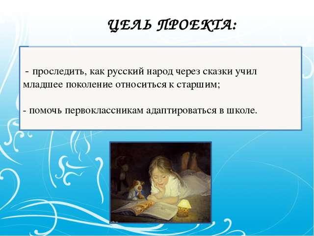 - проследить, как русский народ через сказки учил младшее поколение относить...