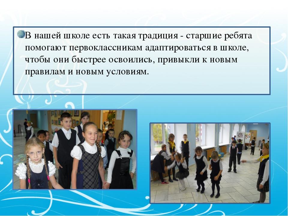 В нашей школе есть такая традиция - старшие ребята помогают первоклассникам а...