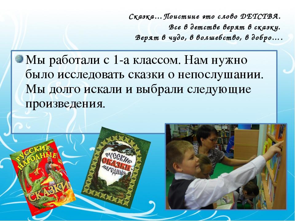 Сказка…Поистине это слово ДЕТСТВА. Все в детстве верят в сказку. Верят в чудо...