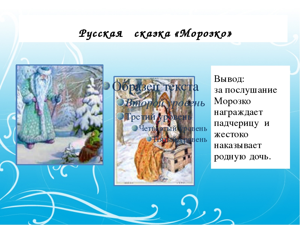Русская сказка «Морозко» Вывод: за послушание Морозко награждает падчерицу и...