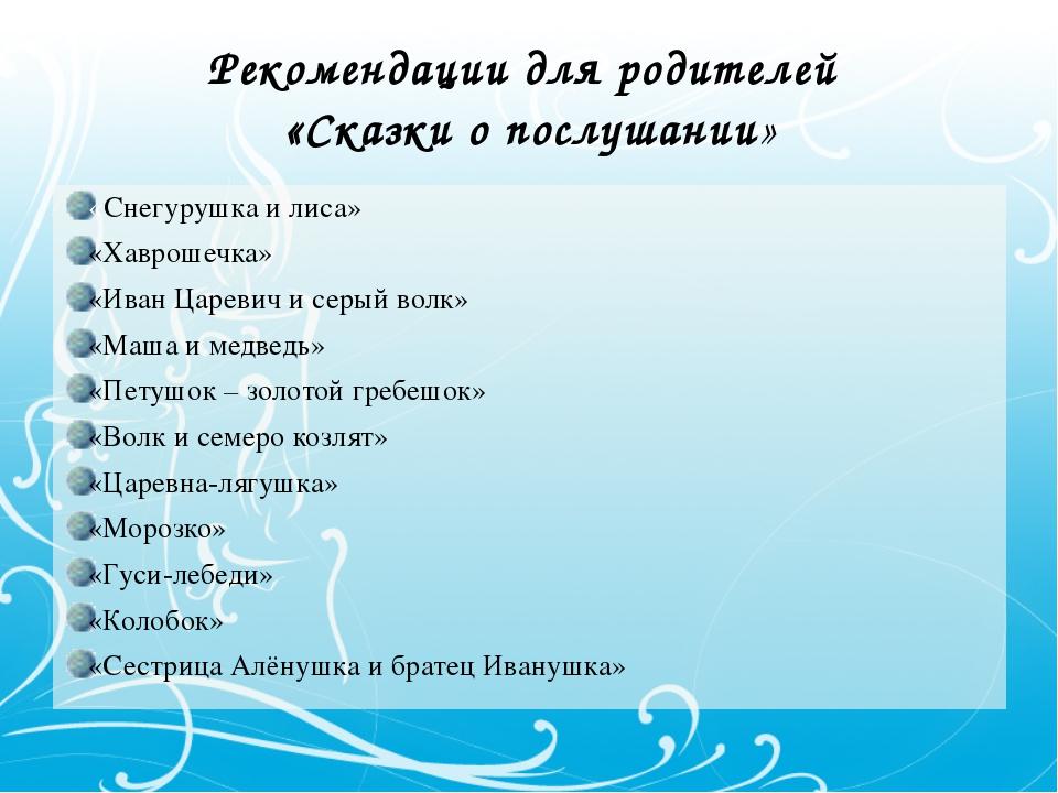 Рекомендации для родителей «Сказки о послушании» «Снегурушка и лиса» «Хавроше...