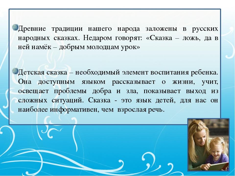 Древние традиции нашего народа заложены в русских народных сказках. Недаром...
