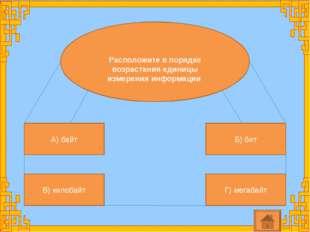 Расположите в порядке возрастания единицы измерения информации А) байт Г) ме