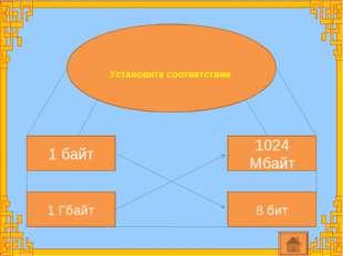 Установите соответствие 1 байт 8 бит 1 Гбайт 1024 Мбайт