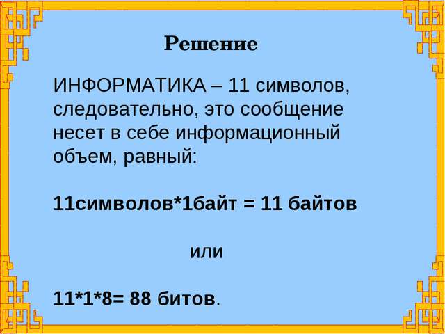 Решение ИНФОРМАТИКА – 11 символов, следовательно, это сообщение несет в себе...