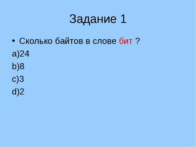 Задание 1 Сколько байтов в слове бит ? 24 8 3 2