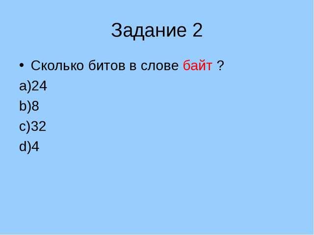 Задание 2 Сколько битов в слове байт ? 24 8 32 4