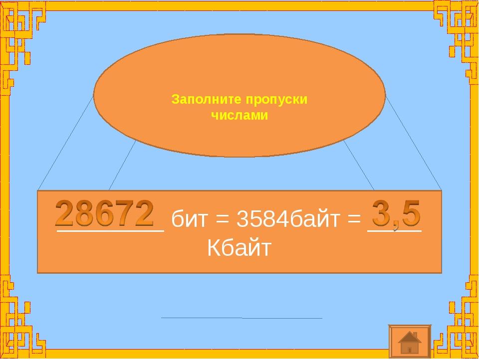Заполните пропуски числами ________ бит = 3584байт = ____ Кбайт