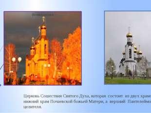 Церковь Сошествия Святого Духа,которая состоит из двух храмов: нижний храм