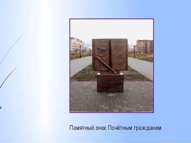Памятный знак Почётным гражданам