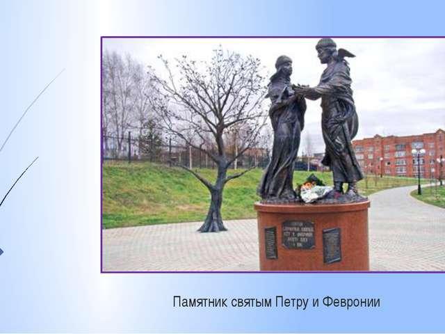 Памятник святым Петру и Февронии