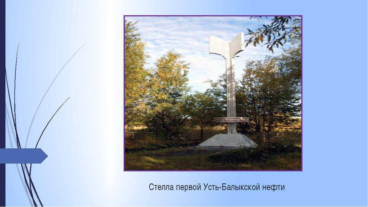 Стелла первой Усть-Балыкской нефти