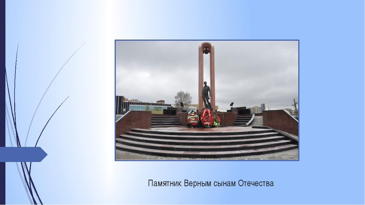 Памятник Верным сынам Отечества