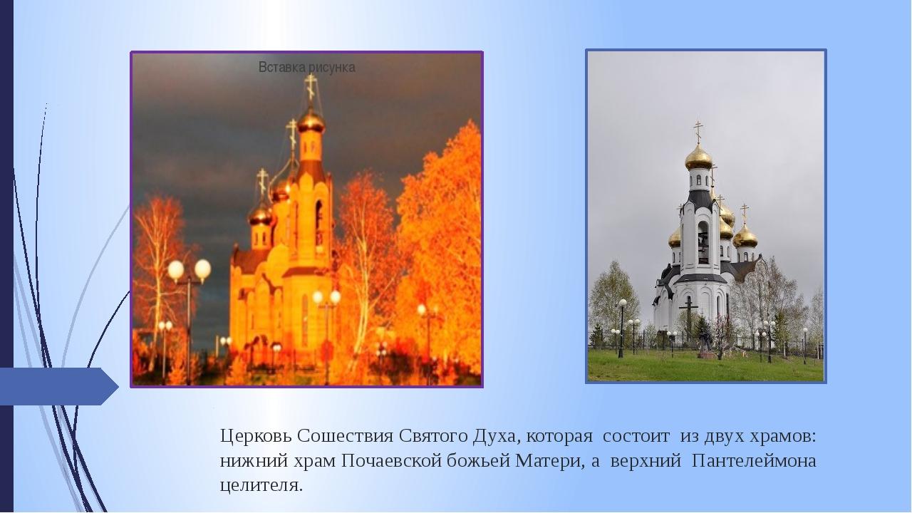 Церковь Сошествия Святого Духа,которая состоит из двух храмов: нижний храм...