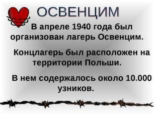 В апреле 1940 года был организован лагерь Освенцим. Концлагерь был расположен