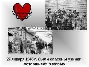 27 января 1945 г. были спасены узники, оставшиеся в живых