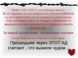 Война 1941-1945 гг. не пощадила никого. Во все времена, во всех войнах есть у