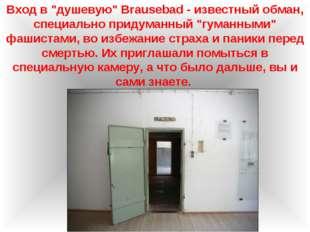 """Вход в """"душевую"""" Brausebad - известный обман, специально придуманный """"гуманны"""