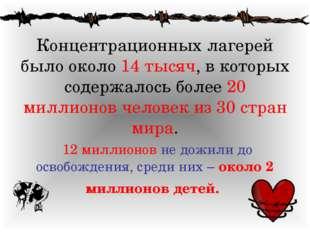 Концентрационных лагерей было около 14 тысяч, в которых содержалось более 20