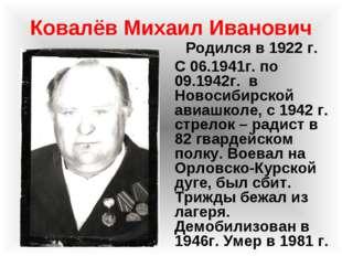 Ковалёв Михаил Иванович Родился в 1922 г. С 06.1941г. по 09.1942г. в Новосиби
