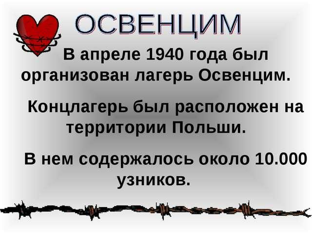 В апреле 1940 года был организован лагерь Освенцим. Концлагерь был расположен...