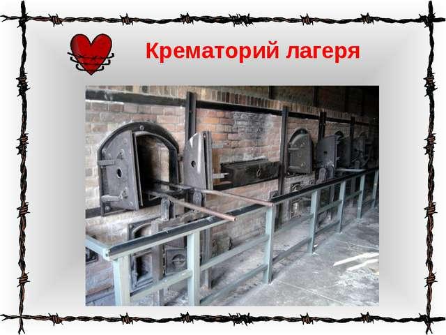 Крематорий лагеря