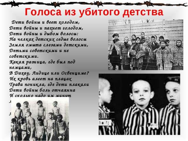 Голоса из убитого детства Дети войны и веет холодом, Дети войны и пахнет голо...