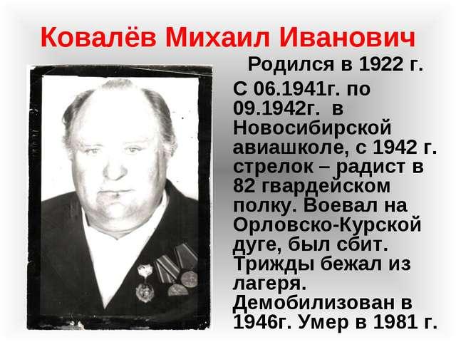 Ковалёв Михаил Иванович Родился в 1922 г. С 06.1941г. по 09.1942г. в Новосиби...