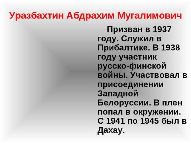 Уразбахтин Абдрахим Мугалимович Призван в 1937 году. Служил в Прибалтике. В 1...