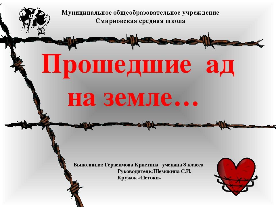 Прошедшие ад на земле… Выполнила: Герасимова Кристина ученица 8 класса Руково...