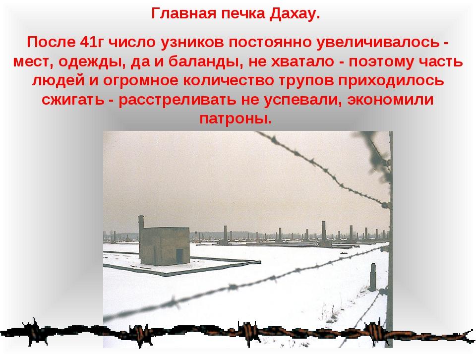 Главная печка Дахау. После 41г число узников постоянно увеличивалось - мест,...