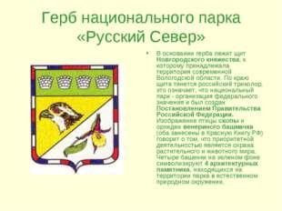 Герб национального парка «Русский Север» В основании герба лежит щит Новгород