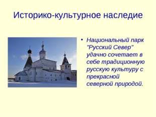 """Историко-культурное наследие Национальный парк """"Русский Север"""" удачно сочетае"""