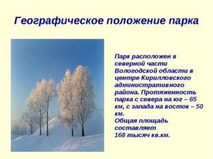Географическое положение парка . Парк расположен в северной части Вологодской