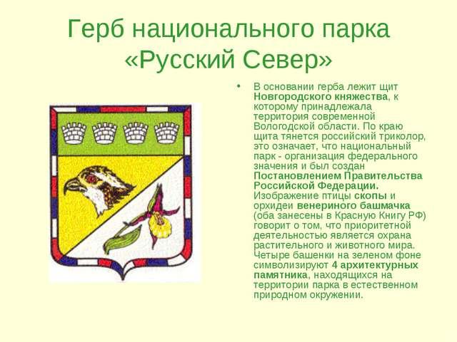 Герб национального парка «Русский Север» В основании герба лежит щит Новгород...