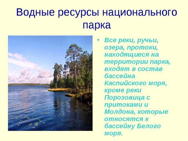 Водные ресурсы национального парка Все реки, ручьи, озера, протоки, находящие...