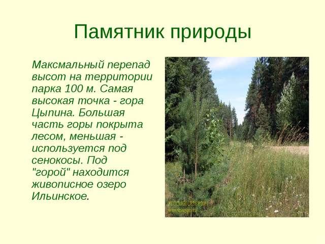 Памятник природы Максмальный перепад высот на территории парка 100 м. Самая в...