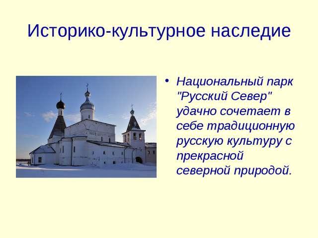 """Историко-культурное наследие Национальный парк """"Русский Север"""" удачно сочетае..."""