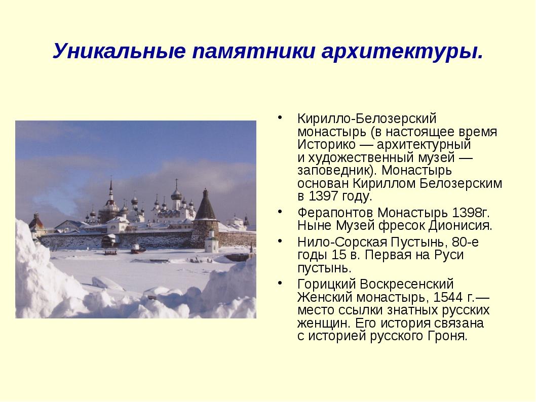 Уникальные памятники архитектуры. Кирилло-Белозерский монастырь (внастоящее...