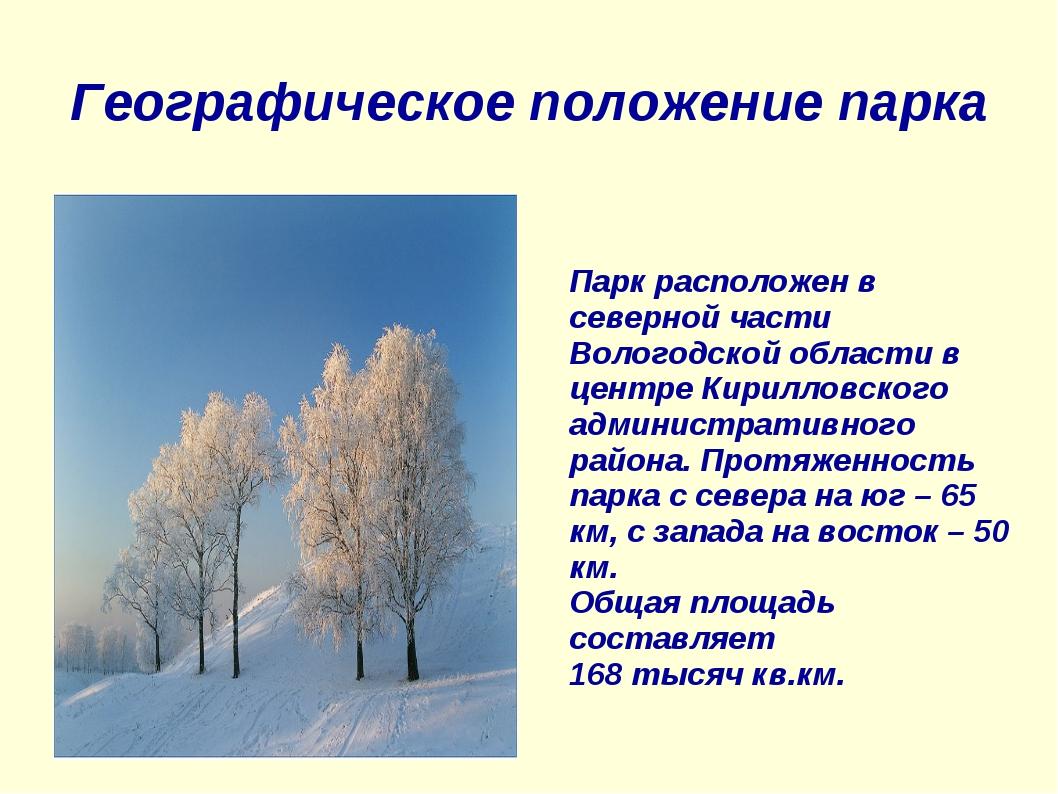 Географическое положение парка . Парк расположен в северной части Вологодской...