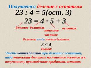 Получается деление с остатком 23 : 4 = 5(ост. 3) Вывод: Чтобы найти делимое п