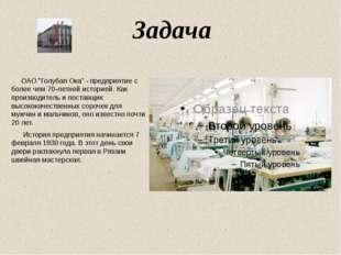 """Задача ОАО """"Голубая Ока"""" - предприятие с более чем 70-летней историей. Как пр"""
