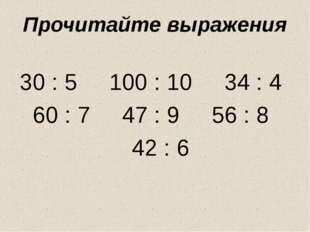 30 : 5 100 : 10 34 : 4 60 : 7 47 : 9 56 : 8 42 : 6 Прочитайте выражения