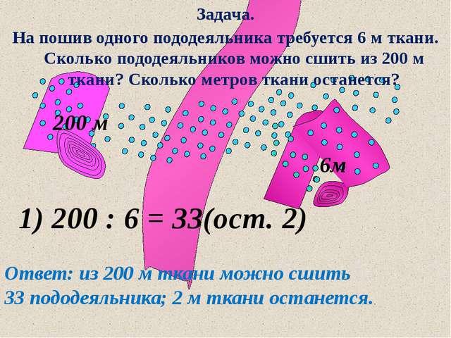6м 200 м Задача. На пошив одного пододеяльника требуется 6 м ткани. Сколько п...