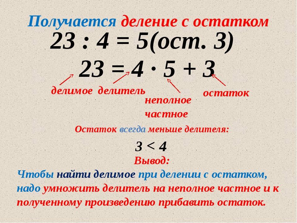 Получается деление с остатком 23 : 4 = 5(ост. 3) Вывод: Чтобы найти делимое п...