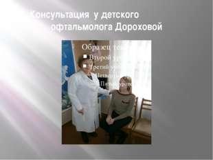 Консультация у детского офтальмолога Дороховой
