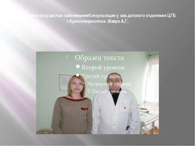 Сердечно-сосудистые заболеванияКонсультация у зав.детского отделения ЦГБ г.Кр...